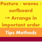 Surfing Posture / waves / surfboard → Arrange in important order